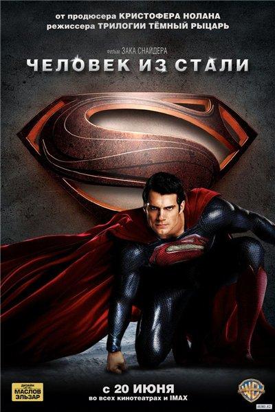 Человек из стали / Man of Steel (2013) НDRip | Лицензия