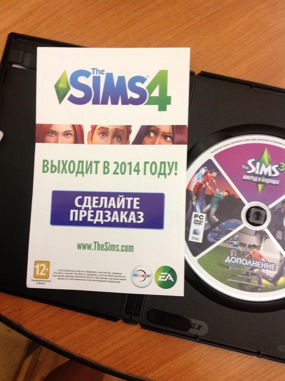 не найден диск с игрой симс 3: