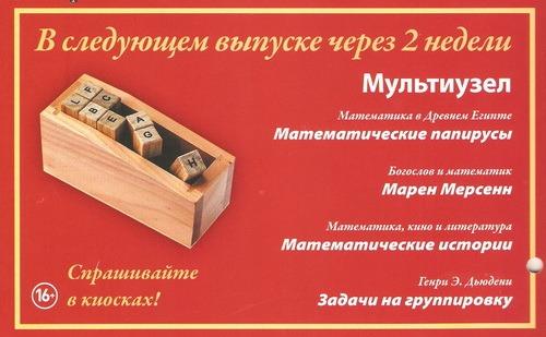 Занимательные головоломки №45 Стомахион