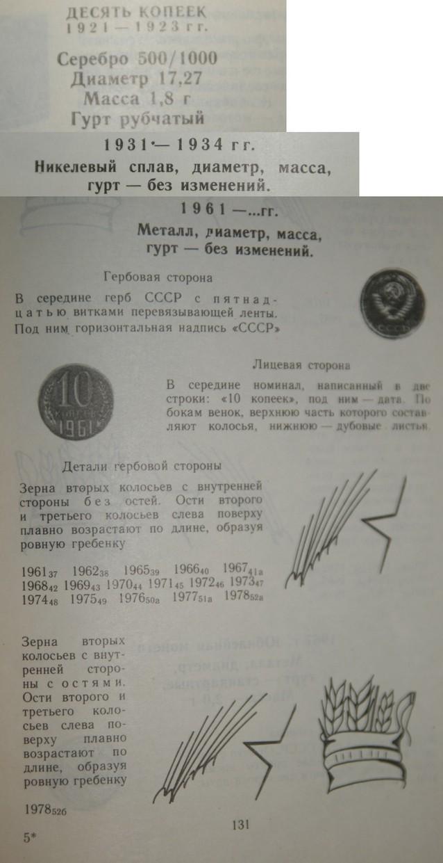 Монеты и банкноты №93 5 фунтов (Ливан), 10 копеек (СССР)