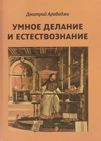 Арабаджи Д.В. - Умное делание и естествознание. Введение в символизм взаимоотношений науки и религии [2011, PDF, RUS]