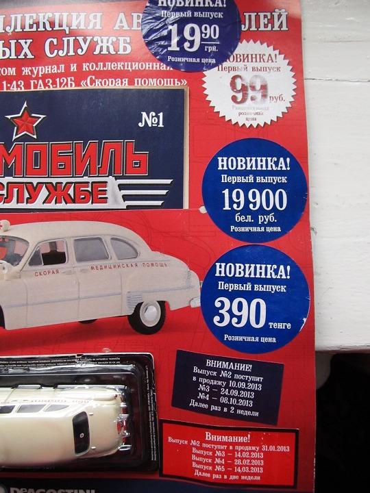 Автомобиль на Службе №1 - ГАЗ-12Б Скорая Помощь