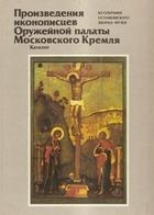 Произведения иконописцев Оружейной палаты Московского Кремля