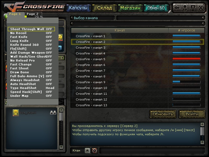 D3D SynBoz MEGACHEAT Для CrossFire