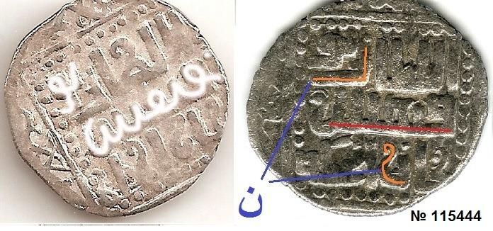 На монетах дмитрия донского написано тохтомыш