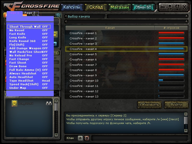 D3D SynBoz blue menu для crossfire [ update 21.11.2013 ]
