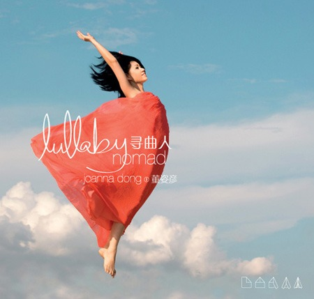 (Vocal Jazz) Joanna Dong - Lullaby Nomad - 2008, WEB, FLAC (tracks), lossless