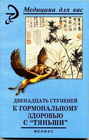 Двенадцать ступеней к гормональному здоровью с Тяньши. В.А. Лебедева
