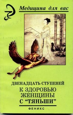 по материалам книги В.А. Лебедевой Двенадцать ступеней к здоровью женщины с Тяньши