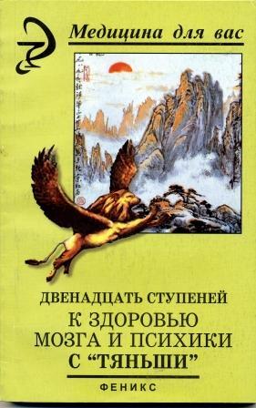 Материалы по книге В.А. Лебедевой Двенадцать ступеней к здоровью мозга и психики с Тяньши.