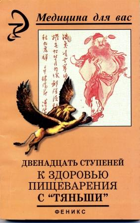 Программы лечения по книге Лебедевой  В.А. Двенадцать ступеней к здоровью пищеварения с Тяньши.