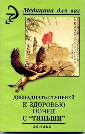 Программы лечения по книге Лебедевой  В.А. Двенадцать ступеней к здоровью почек с Тяньши.