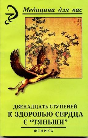 Читайте статьи, подготовленные по материалам книги В.А. Лебедевой Двенадцать ступеней к здоровью сердца с Тяньши.