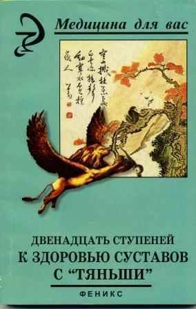 Книга В.А. Лебедевой Двенадцать ступеней к здоровью суставов с Тяньши.