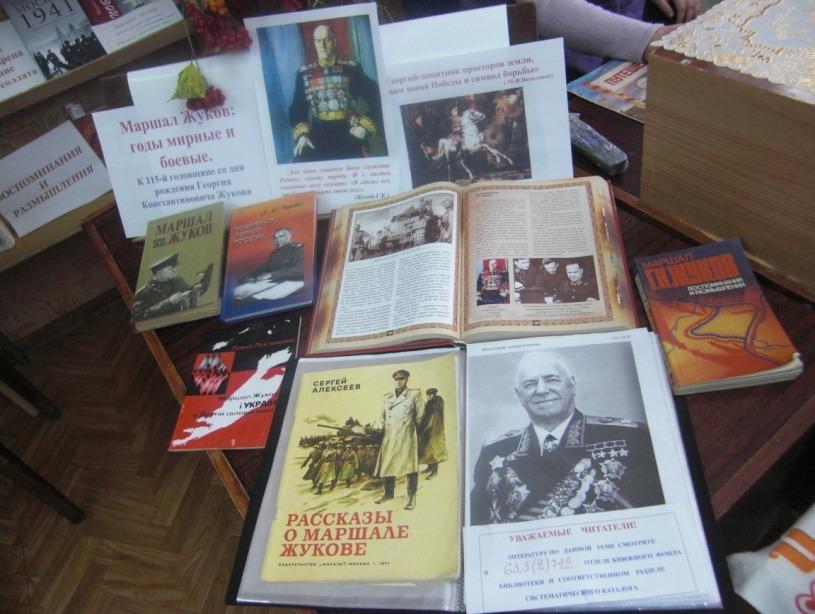 выставка, маршал жуков, библиотека-филиал17 маршала жукова,симферополь,