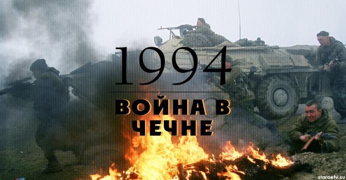 Выпуски новостей 11 декабря 1994: началась первая Чеченская война