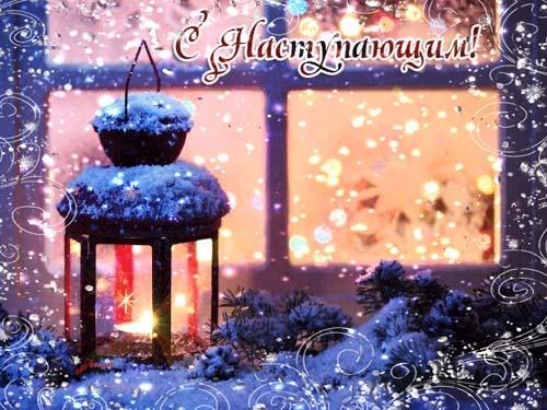 С Наступающим Новым годом Анимированные Картинки