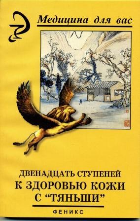 Программы лечения по книге Лебедевой  В.А. Двенадцать ступеней к здоровью кожи с Тяньши.