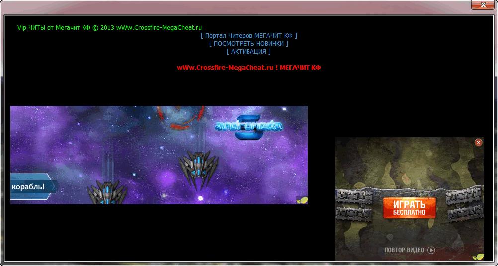 CF Hack VakYria для crossfire 21.12.2013 [ меню на Русском языке ]