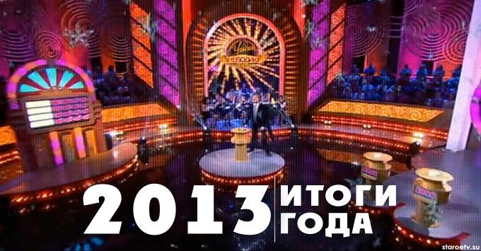 Телевидение 2013. Год возрождения старых телеформатов