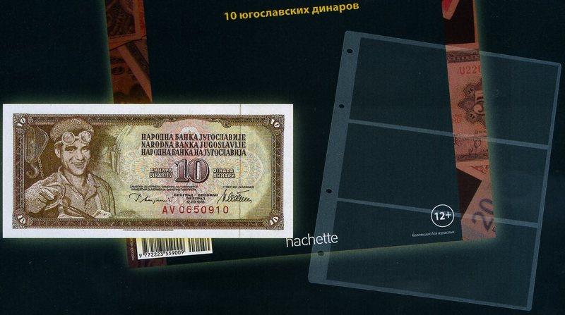Монеты и купюры мира №49 100 000 динаров (Хорватия)