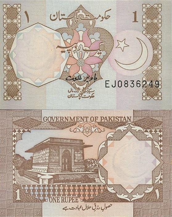 Монеты и купюры мира №47 1 рупия (Пакистан)
