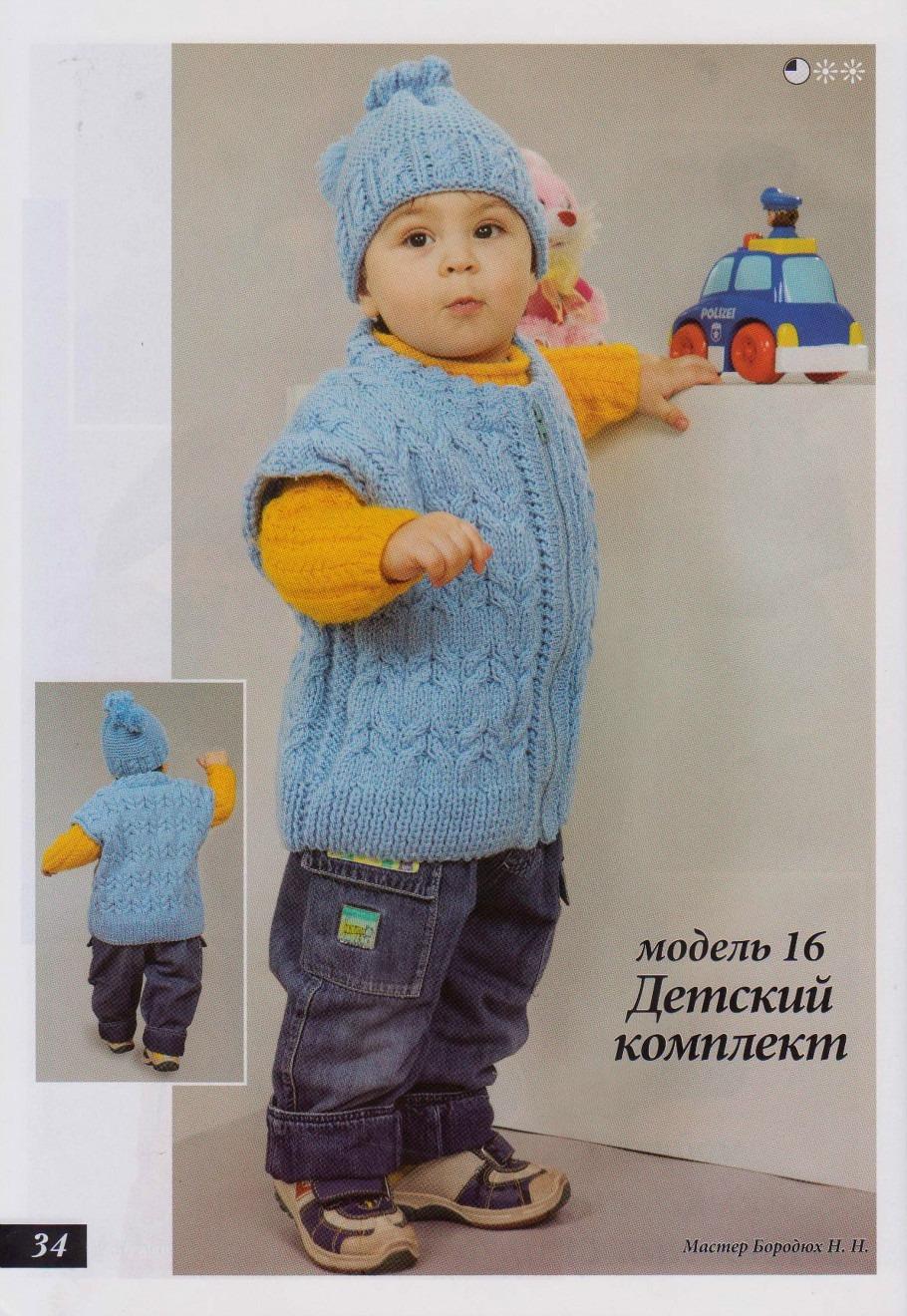 Вязание жилет на 1 год