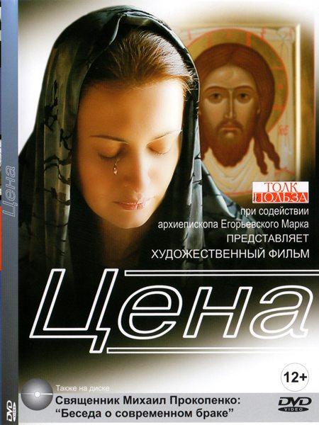 художественный фильм смотреть онлайн православный