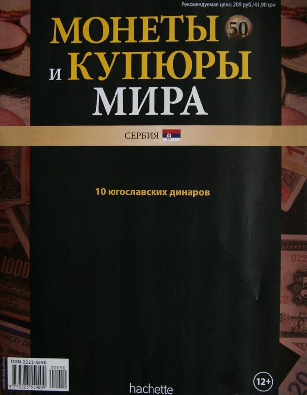 Монеты и купюры мира №50 - 10 динаров (Югославия)