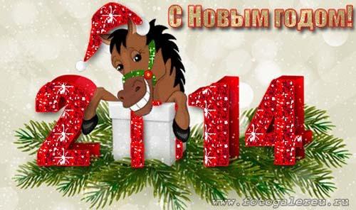 Новый год Лошади 2014 Анимированные Картинки
