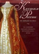 Костюм в России XV - нач.XX века