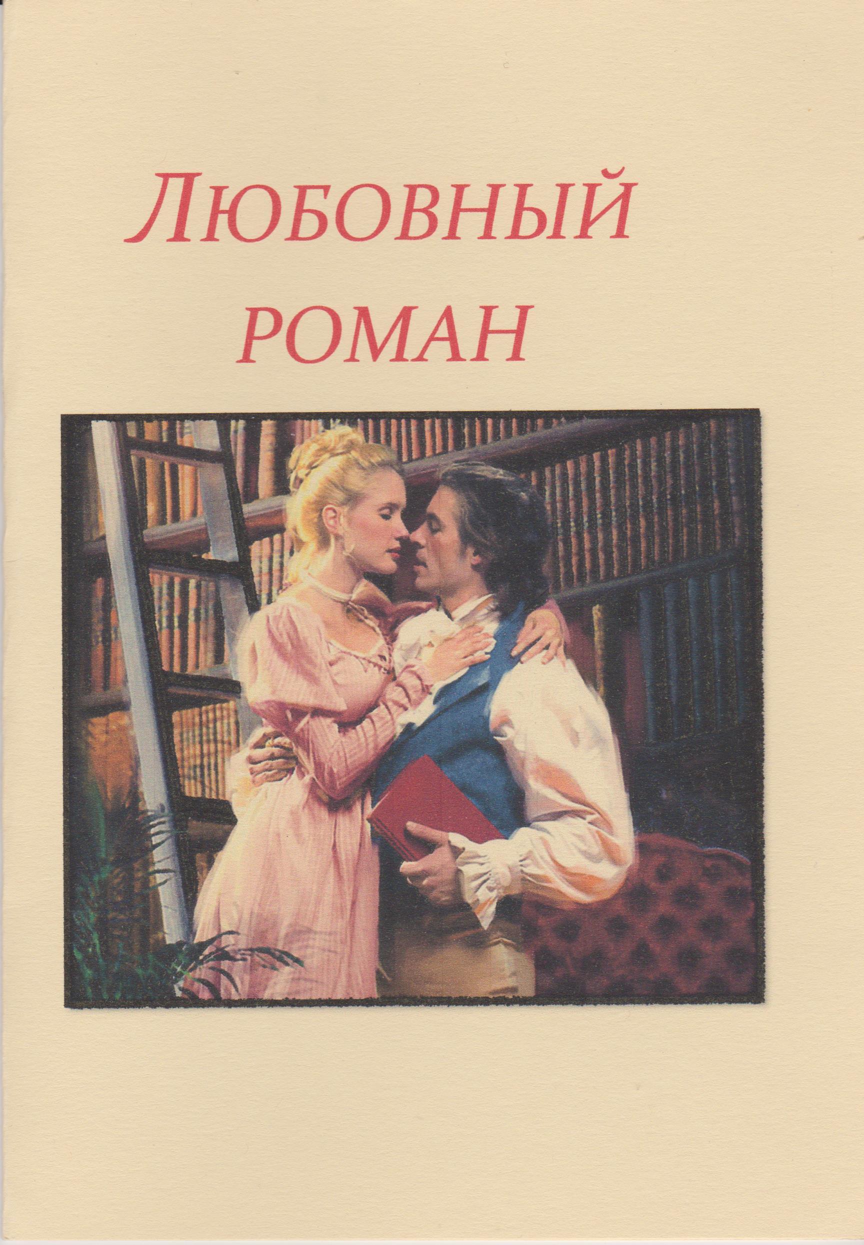 библиоподиум, любовный роман, библиотека-филиал17 жукова, симферополь, шушкова ирина,
