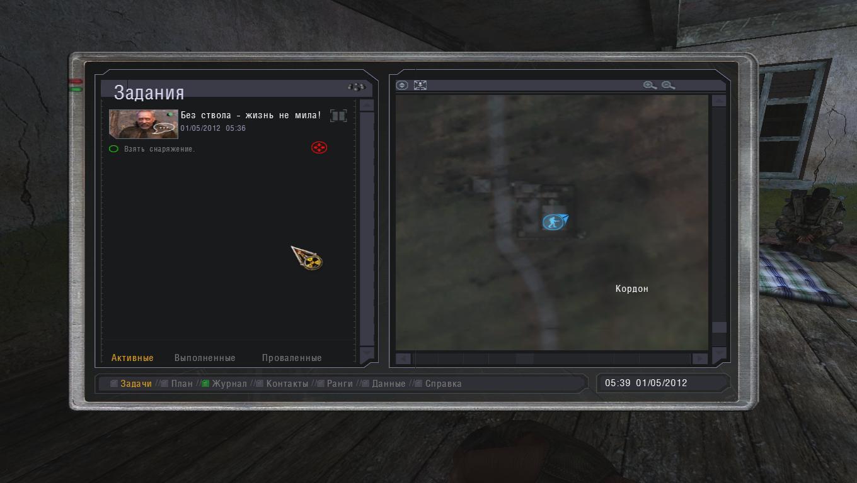 скачать сталкер зона поражения 1 игра