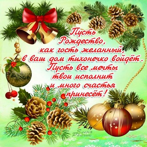 Короткие поздравление в прозе с рождеством