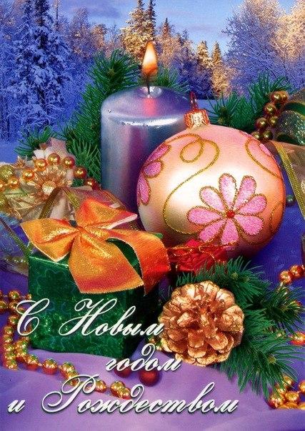 Поздравления с новым годом и рождеством тебе