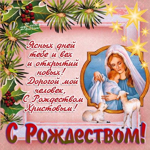 Поздравления рождество 2015