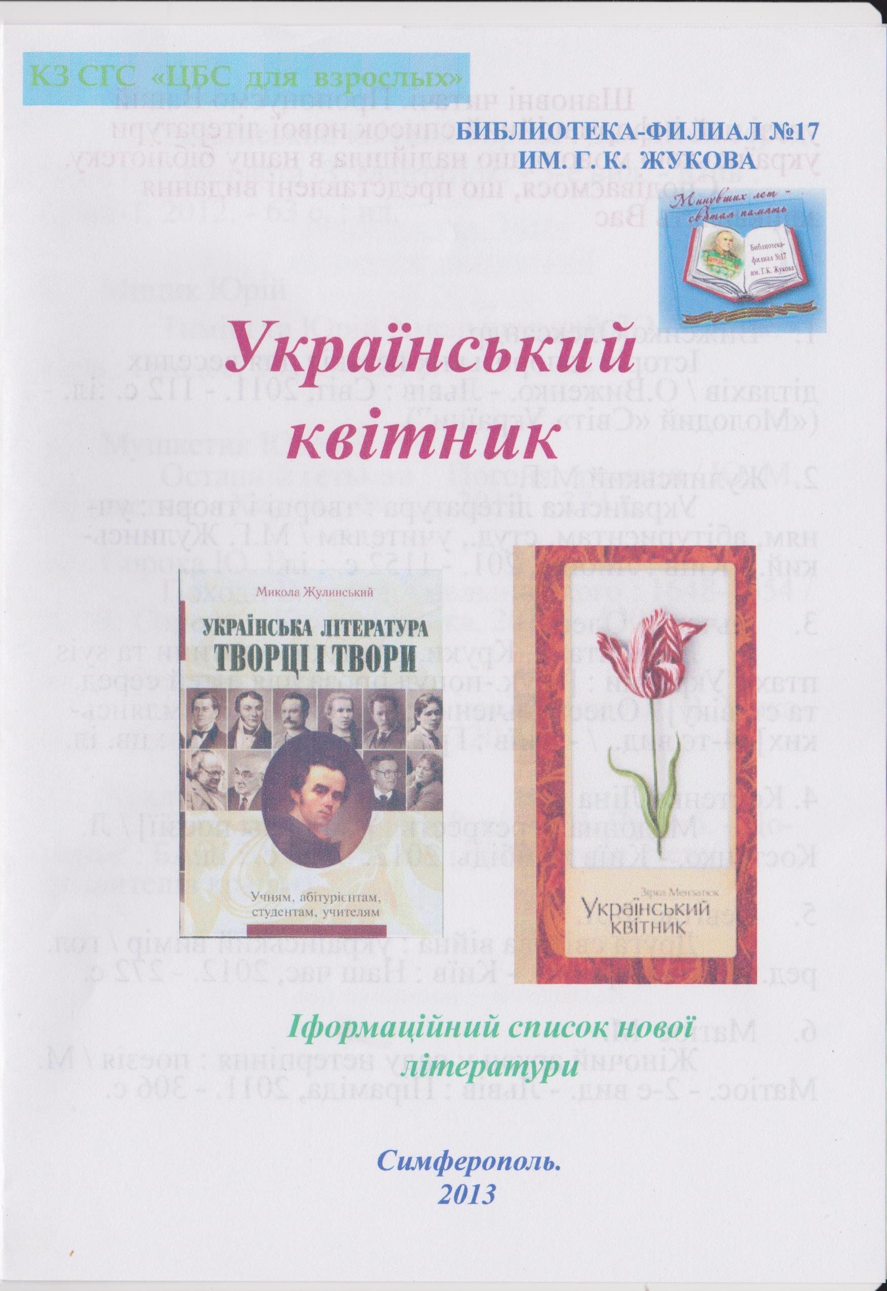 списки литературы, библиотека-филиал17 жукова, симферополь,