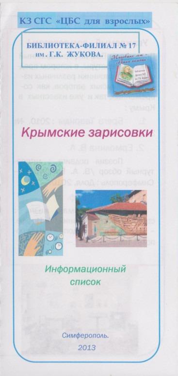 крымские зарисовки, списки литературы, 2013, библиотека-филиал17 жукова,