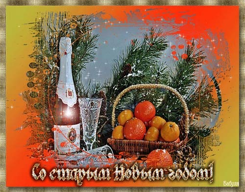 Старый Новый год Анимированные Картинки