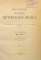 История 92-го Пехотного Печорского полка 1803-1903