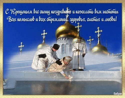 Поздравления с крещением господним прикольные матерные