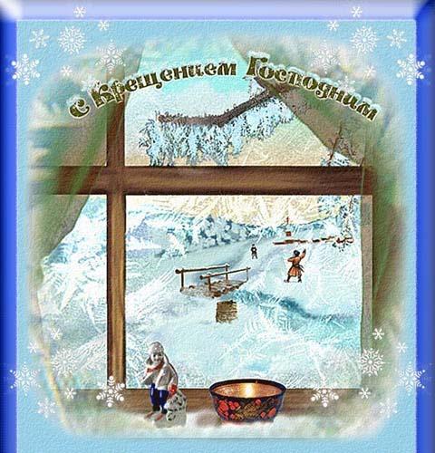 С Крещением Господним! Анимированные Картинки