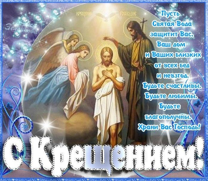 Поздравление с праздником с крещением 70