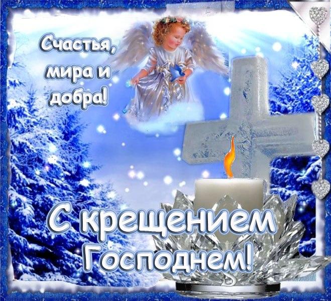 Поздравительные открытки крещением господним