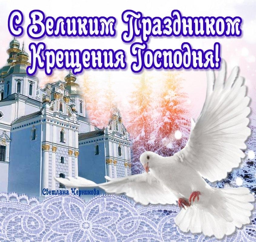 Поздравления с великим крещением 98