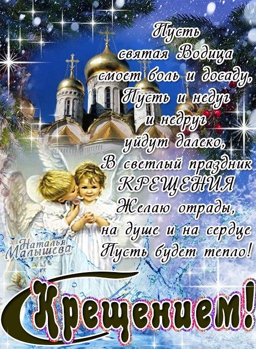 Поздравления в стихах красивые с крещением господним 1