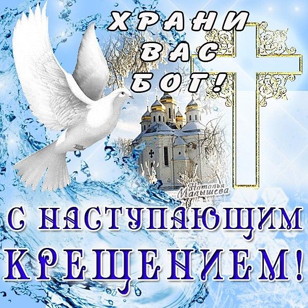 Крещение господне поздравление в картинках с