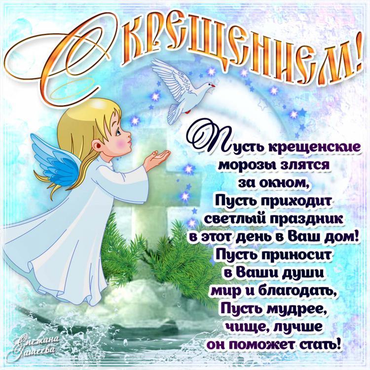 Поздравления с крещением короткие прикольные