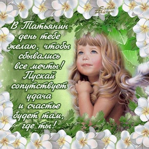 Поздравления с днем ангела маму татьяну