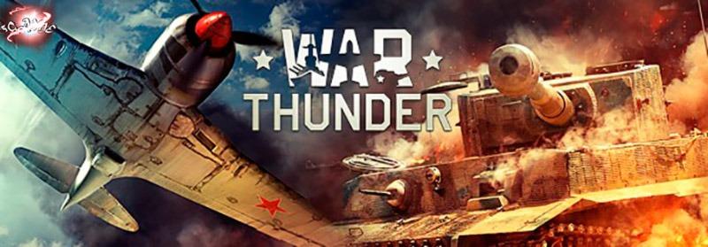 Танки War Thunder